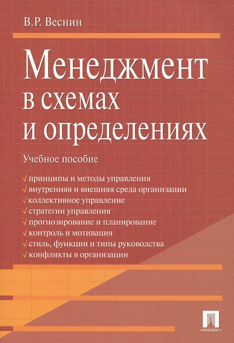 Менеджмент в схемах и определениях. В. Р. Веснин