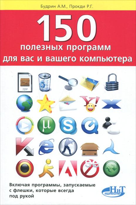 150 полезных программ для вас и вашего компьютера ( 978-5-94387-688-2 )