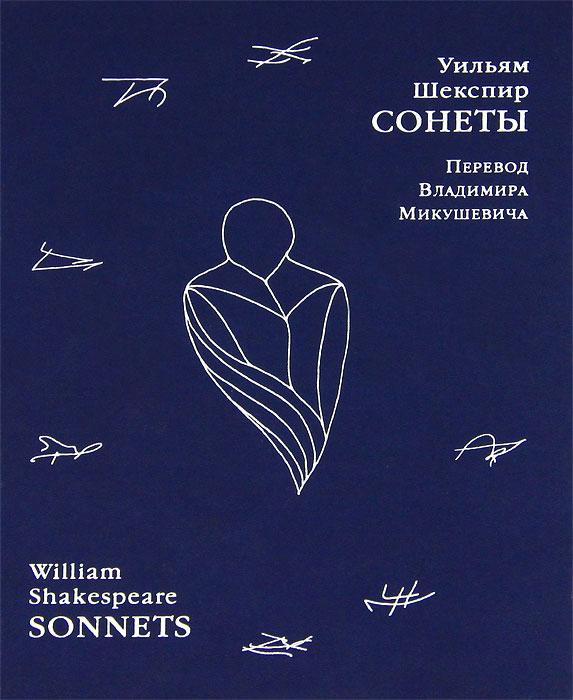 Уильям Шекспир. Сонеты / William Shakespeare: Sonnets
