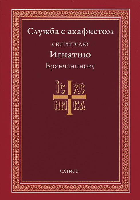 Служба с акафистом святителю Игнатию Брянчанинову ( 5-7868-0065-2 )