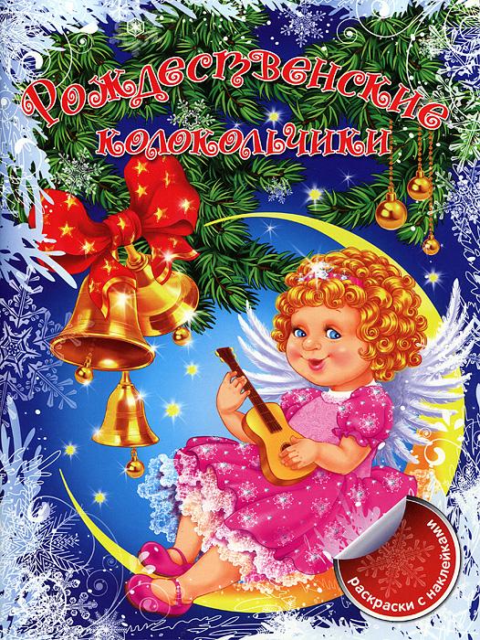 Рождественские колокольчики.  Виктория Коцюруба ; худож.  О. Некрасова.