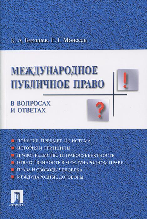 К. А. Бекяшев, Е. Г. Моисеев. Международное публичное право в вопросах и ответах