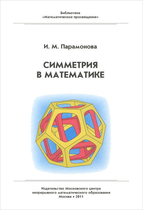 Симметрия в математике ( 978-5-94057-801-7 )
