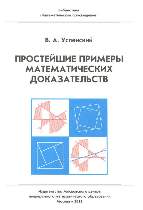 Простейшие примеры математических доказательств ( 978-5-94057-879-6 )