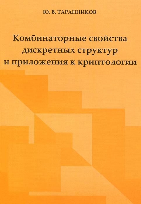 Комбинаторные свойства дискретных структур и приложения к криптологии ( 978-5-94057-812-3 )