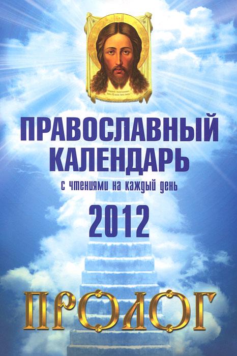 Пролог. Православный календарь с чтениями на каждый день 2012 ( 978-5-9968-0119-0 )