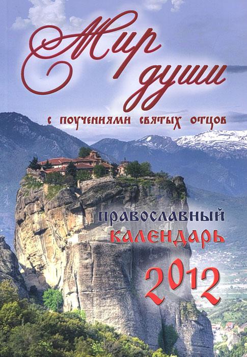 Православный календарь на 2012г. Мир души. б/ф, с поучениями святых отцов