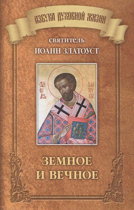 Земное и вечное. Святитель Иоанн Златоуст