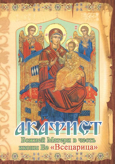 Акафист Божией Матери в честь иконы Ее Всецарица
