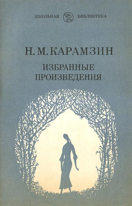 Н. М. Карамзин. Избранные произведения