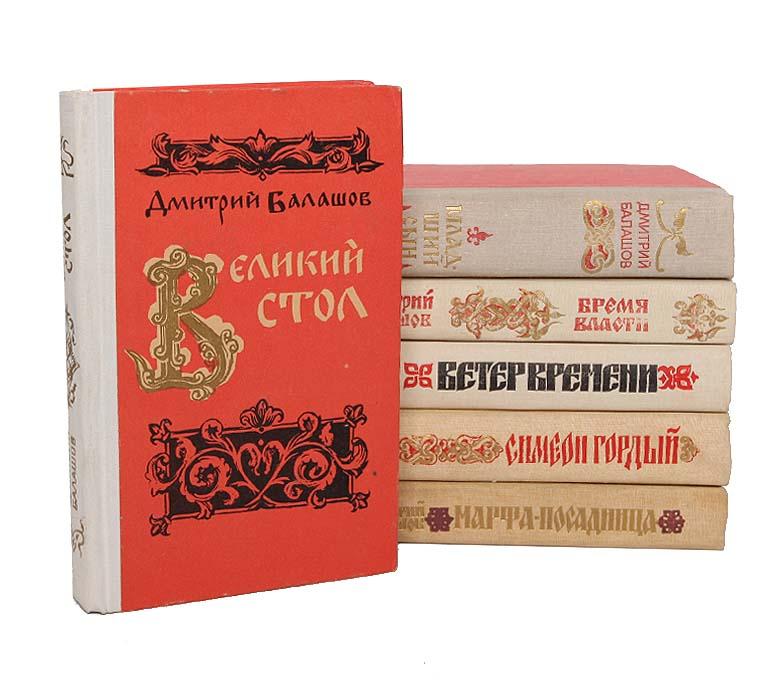 Дмитрий Балашов (комплект из 6 книг), Дмитрий Балашов