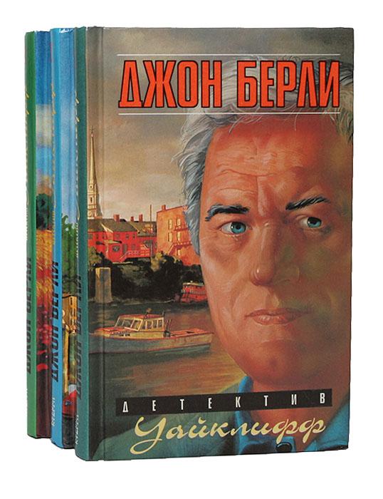 Детектив Уайклифф (комплект из 3 книг)