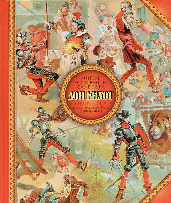 Хитроумный идальго Дон Кихот Ламанчский, Рыцарь Печального Образа и Рыцарь Львов12296407Пересказать для детей очень сложный и объемный роман Хитроумный идальго Дон Кихот Ламанчский испанского писателя Мигеля де Сервантеса Сааведры - (1547-1616) -задача чрезвычайно сложная, почти невыполнимая, но она оправдана огромным желанием приблизить молодых и, может быть, не очень молодых читателей к восприятию этого великого произведения.