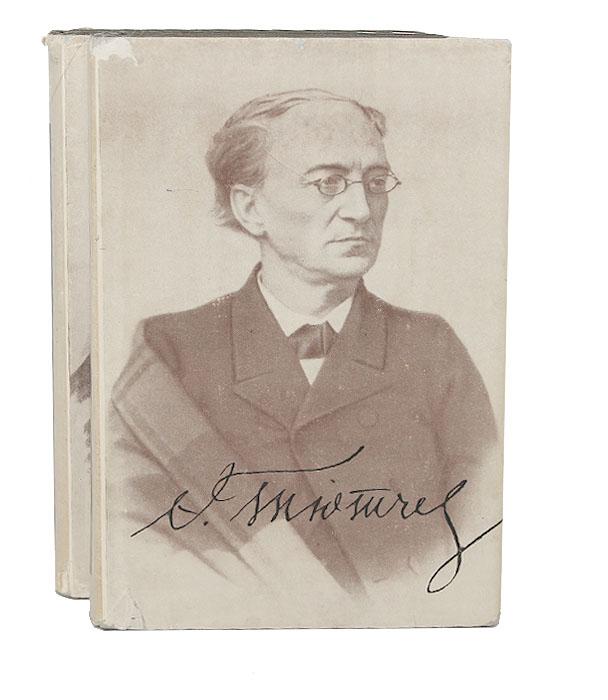 Ф. И. Тютчев. Лирика (комплект из 2 книг)