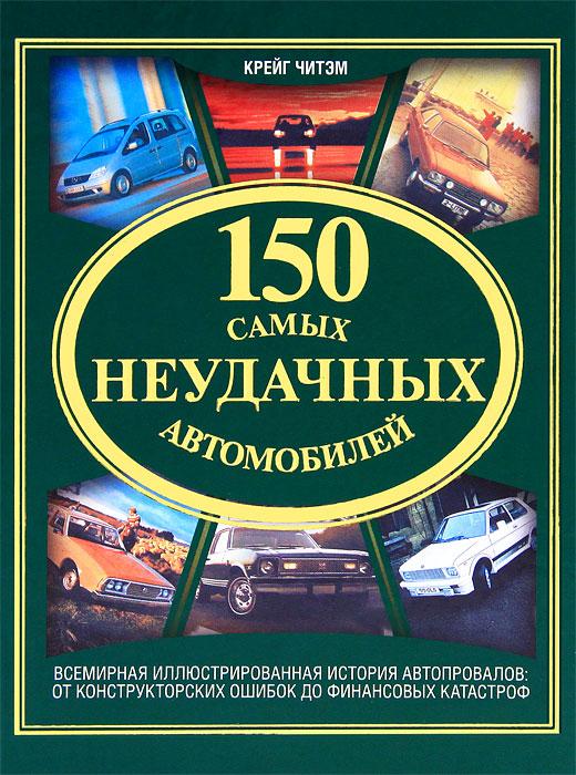 150 самых неудачных автомобилей ( 978-5-17-075585-1, 978-5-271-37339-8, 978-5-4215-2667-4, 1-84013-751-7 )