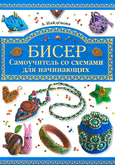 Самоучитель со схемами для начинающих.  Все книги.  BooksPrice.ru - быстрый поиск книг, найти где купить...