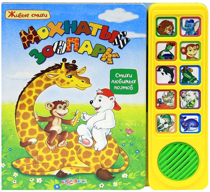 Мохнатый Зоопарк. Книжка-игрушка12296407В этой книжке собраны замечательные стихотворения о зверятах. Открывайте ее - и отправляйтесь в необычный зоопарк. Посмотрите - зверята-малыши едут в детский сад на паровозике! А вот белый медведь получил подарки от бурого - будильник и холодильник. Только ходите по зоопарку осторожно - не разбудите льва!