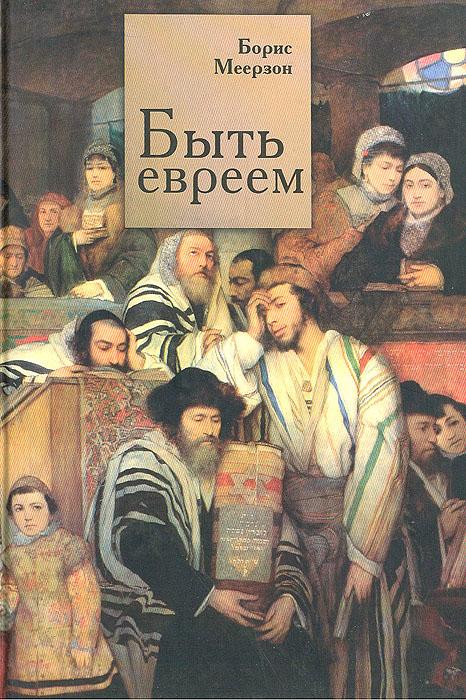 Быть евреем. Борис Меерзон