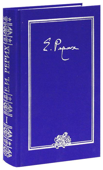 Е. И. Рерих. Письма. В 9 томах. Том 1. 1919-1933 гг.