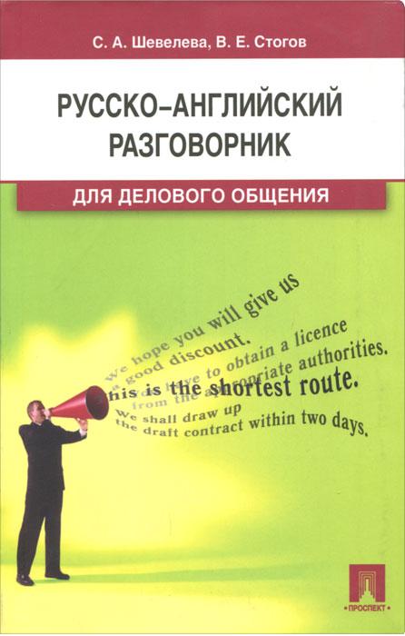 Русско-английский разговорник для делового общения. С. А. Шевелева, В. Е. Стогов