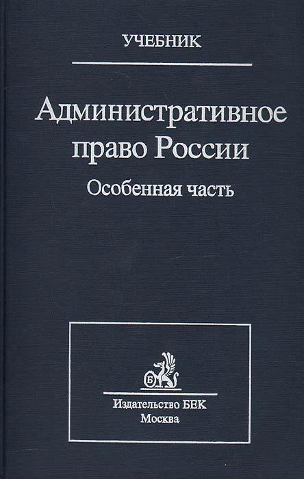 Административное право России. Особенная часть