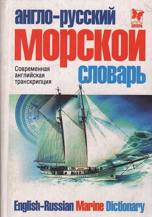Англо-русский морской словарь / English-Russian Marine Dictionary