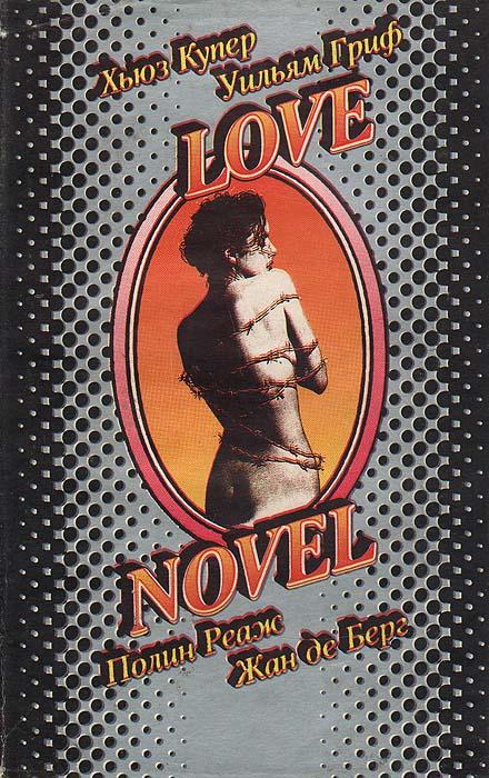 Love Novel. Библиотека зарубежного романа