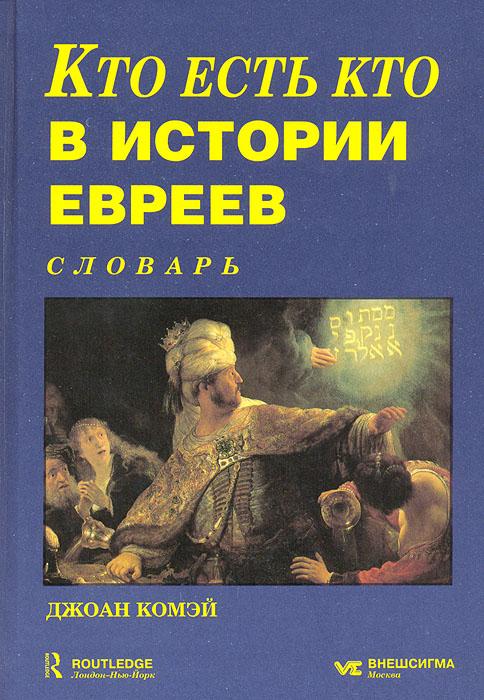 Кто есть кто в истории евреев от 135 г. до Р. Х. Словарь