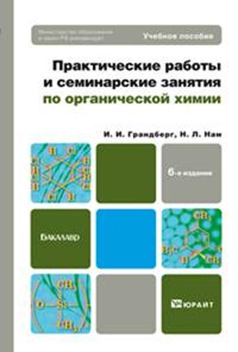 Практические работы и семинарские занятия по органической химии. И. И. Грандберг, Н. Л. Нам