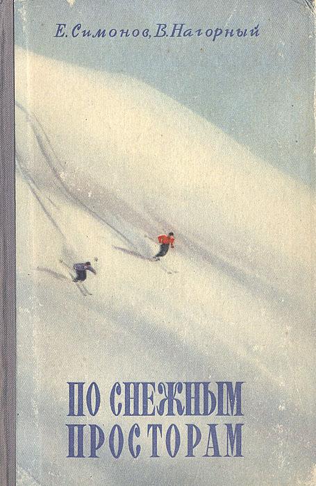 По снежным просторам. Е. Симонов, В. Нагорный