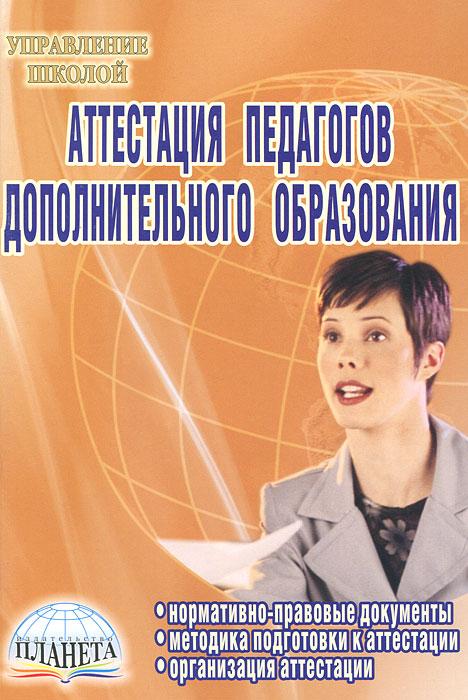 Аттестация педагогов дополнительного образования