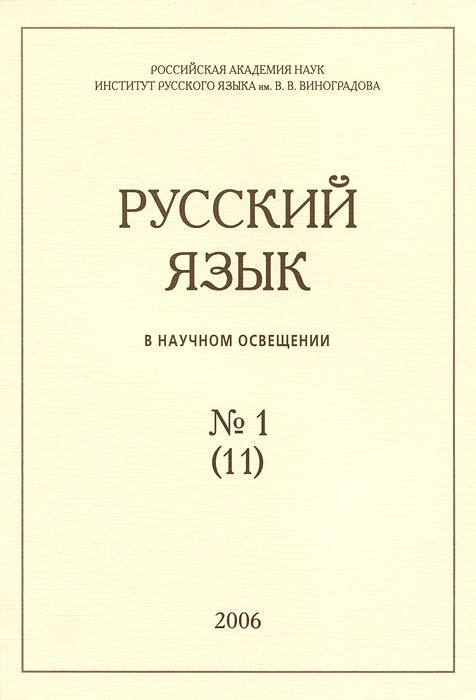 Русский язык в научном освещении, № 1(11), 2006