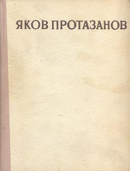 Яков Протазанов. О творческом пути режиссера