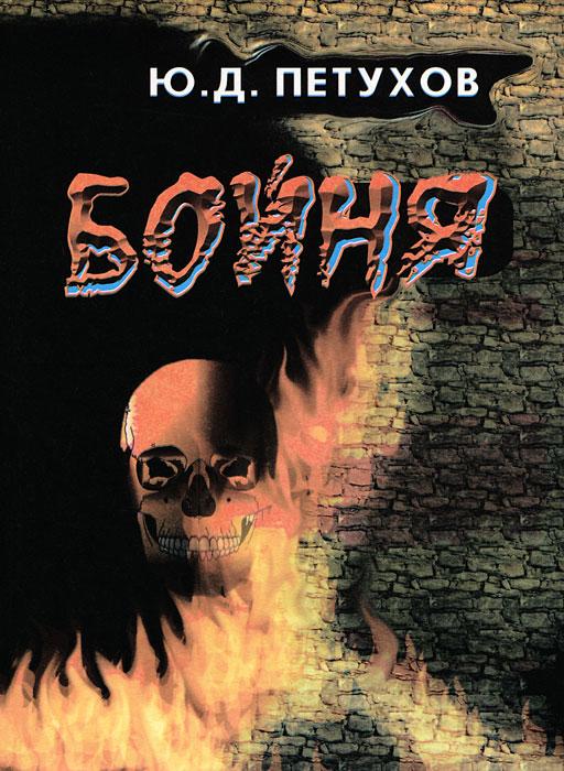 Обложка книги Бойня