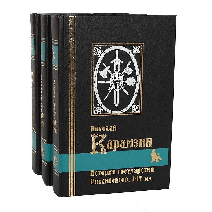 История государства Российского (комплект из 3 книг)