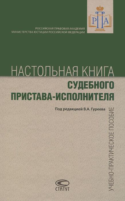 Настольная книга судебного пристава-исполнителя ( 978-5-8354-0795-8 )