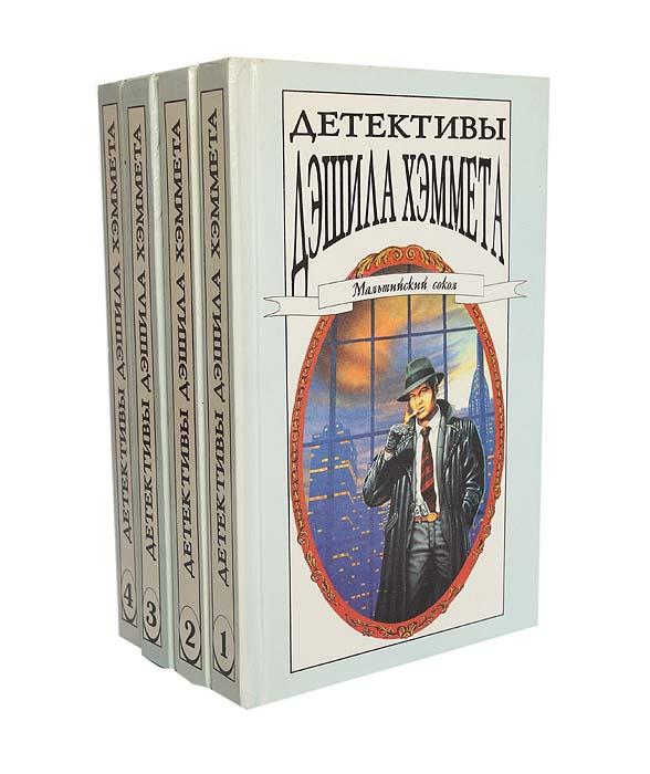 Детективы Дэшила Хэммета (комплект из 4 книг)