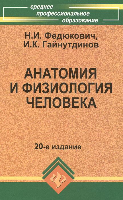 Анатомия и физиология человека. Н. И. Федюкович, И. К. Гайнутдинов