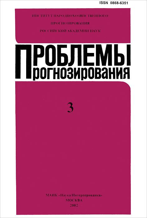 Проблемы прогнозирования, №3, 2002