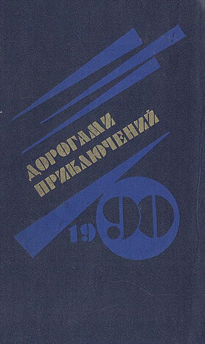Дорогами приключений. 1990. Выпуск 2