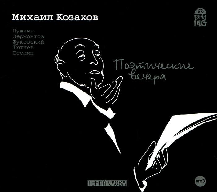 Михаил Козаков. Поэтические вечера (аудиокнига MP3)