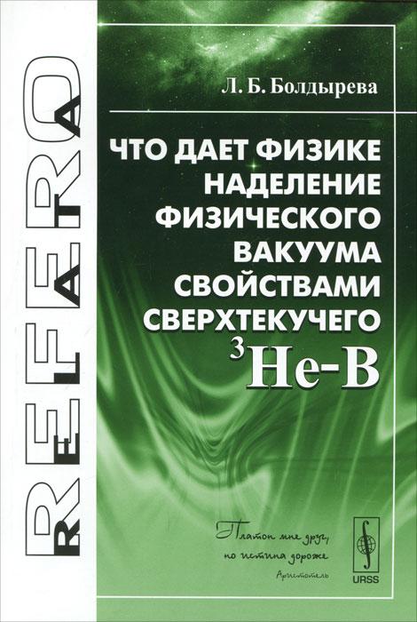 ��� ���� ������ ��������� ����������� ������� ���������� ������������� 3He-B