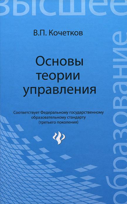 В. П. Кочетков. Основы теории управления
