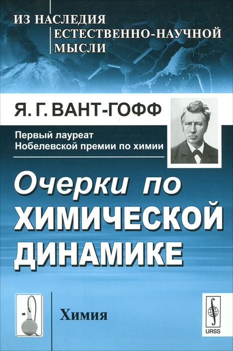 Очерки по химической динамике ( 978-5-397-02397-9 )