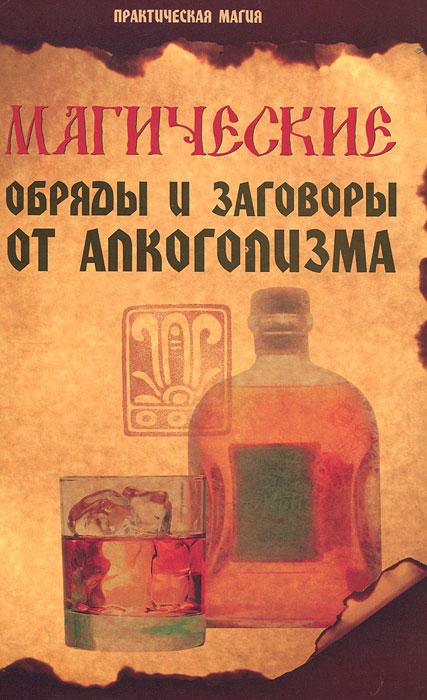 Магические обряды и заговоры от алкоголизма. Елена Елецкая