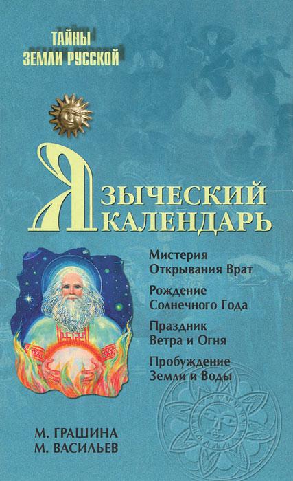 Языческий календарь. М. Грашина, М. Васильев