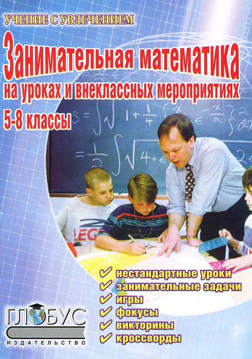 Занимательная математика на уроках и внеклассных мероприятиях. 5-8 классы12296407Данная книга содержит занимательный материал по математике. В этой книге можно найти обширный информационный материал, не входящий в рамки школьного учебника, умело подобранный из исторических и литературных источников. Предложенные автором методические разработки нетрадиционных уроков математики и разнообразных внеклассных мероприятий окажут большую помощь творчески работающим учителям.
