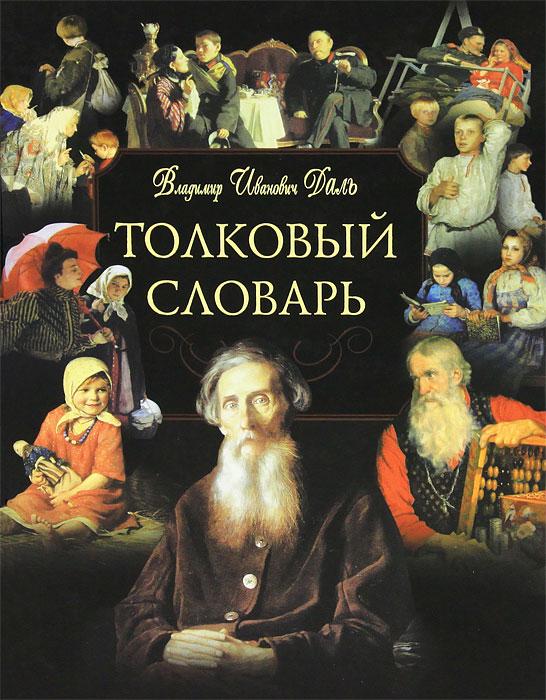Толковый словарь (+ CD)