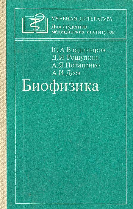 Биофизика книга скачать