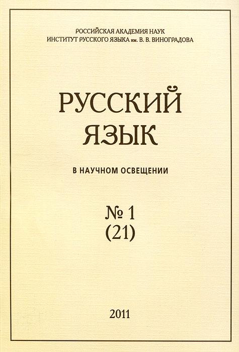 Русский язык в научном освещении, №1(21), 2011
